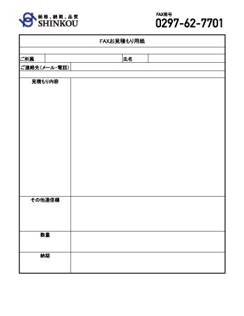 faxでのお問い合わせ ワイヤーハーネスなら茨城県のシンコウ産業